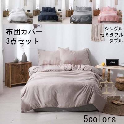 3点セット 布団カバー 無地 寝具カバーセット 寝具セット  掛け布団カバー ナチュラル ベッド用 布団用カバー 洋式 和式兼用 柔らかい 3サイズ 北欧