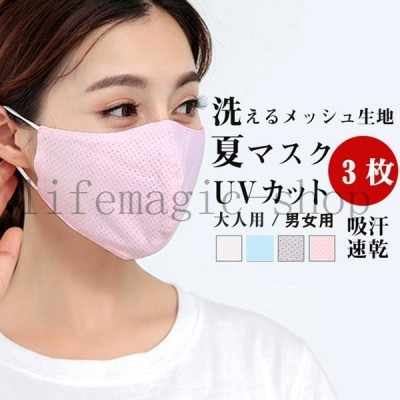 スポーツマスクランニング冷感素材夏用マスク大きめスポーツマスクひんやりメッシュピンク接触冷感蒸れない男女兼用布立体型3枚セット