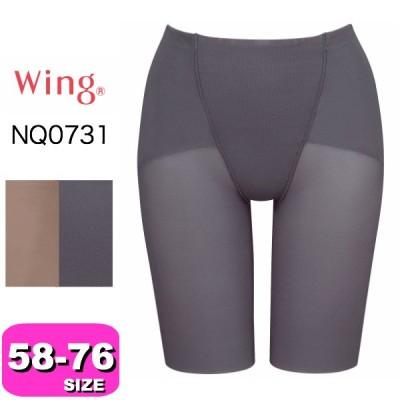 ワコール wacoal ウイング【メール便発送可】NQ0731 なめらか腰パンツ コントロールボトム 58 64 70 76サイズ Wing