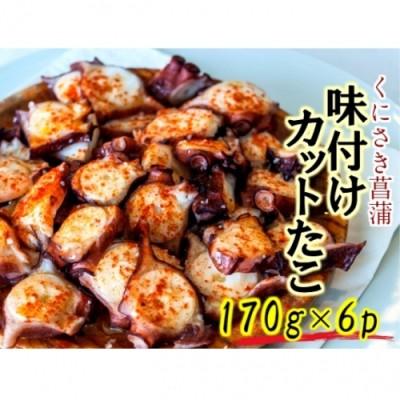 菖蒲の味付カットたこ170g×6P/計1.02kg