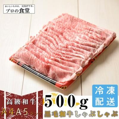 黒毛和牛 しゃぶしゃぶ用 500g A4等級 国産 牛肉 すき焼き 鍋 贅沢 お取り寄せグルメ 産地直送 冷凍出荷