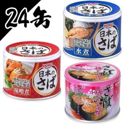 サバ缶 24缶 水煮 安い 鯖缶 さば 缶詰 190g 国産 水煮 みそ煮 味噌煮 梅 梅しそ しそ 非常食 魚介 魚 日本のさば