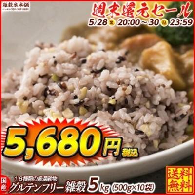 雑穀 雑穀米 国産 誕生!グルテンフリー雑穀 5kg(500g×10袋) 送料無料 麦抜き雑穀 麦無し 18穀米 ダイエット食品 置き換えダイエット 雑