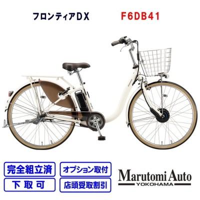 【納期未定】フロンティアDX クリームアイボリー 2021年モデル ブリヂストン 電動自転車 26インチ 両輪駆動 F6DB41