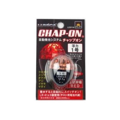 ルミカ(日本化学発光) チャップオン 1号 レッド