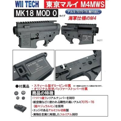 WII TECH レシーバーセット 東京マルイ M4 MWS用 MK18 MOD 0タイプ 04277
