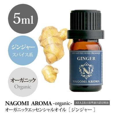 オーガニック・ジンジャー 5ml アロマ