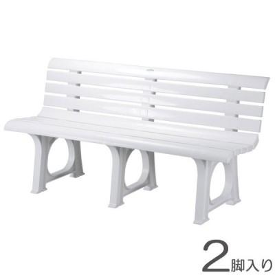 ガーデン ベンチ Lベンチ 2人掛け 椅子 幅145.5×奥行52×高さ73.4cm ポリプロピレン樹脂 ホワイト 白 2脚入り1ケース単位