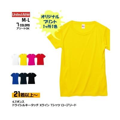 オリジナルプリントTシャツ (21着以上〜) 4.7オンス 速乾 レディース 半袖   1箇所1色印刷 United Athle 5088-04