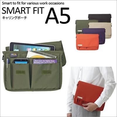 収納バッグ クッションケース 整理 a5 メンズ バッグインバッグ リヒトラブ キャリングポーチ *SMART FIT* A5 // メール便可