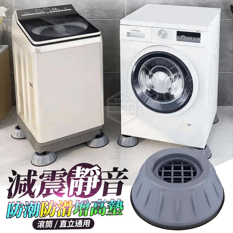 洗衣機減震防潮增高墊組(40x100mm) 防震靜音/防滑防位移