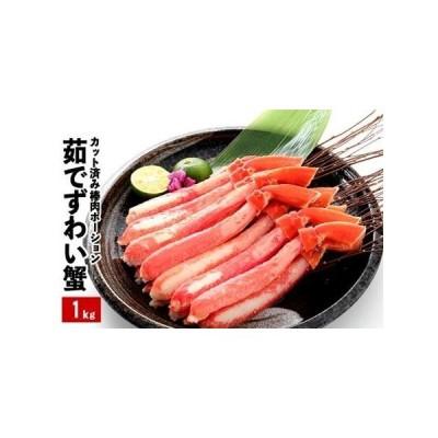 ふるさと納税 ボイルズワイガニ棒肉ポーション1kg(20〜40本) B-48011 北海道根室市