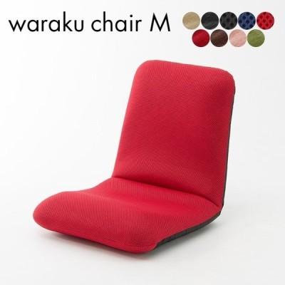 安心の日本製 座椅子 和楽チェア M 父の日ギフト