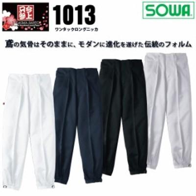 SOWA 桑和 1013 ワンタックロングニッカ ズボン 鳶服【春夏素材】作業服 作業着 1010シリーズ