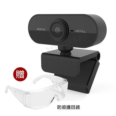 1080P 高清視訊鏡頭攝影機【遠距教學 防疫必備】內建麥克風 (贈防疫護目鏡)