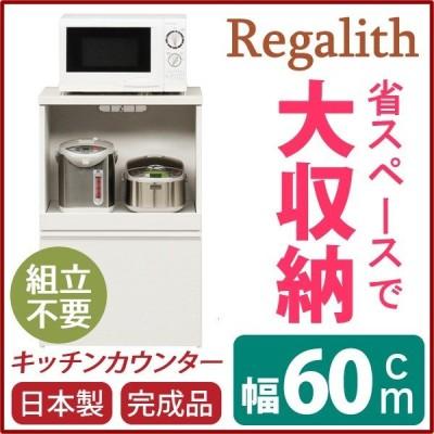 キッチンカウンター 幅60cm 二口コンセント/スライドテーブル/引き出し付き 日本製 ホワイト(白) 〔完成品〕〔代引不可〕