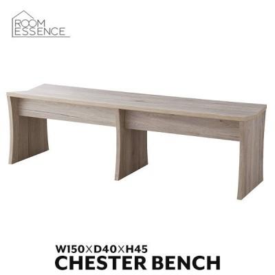 ベンチ 幅150cm 長椅子 椅子 腰掛台 インテリア ダイニング リビング 木製 ナチュラル OL-704
