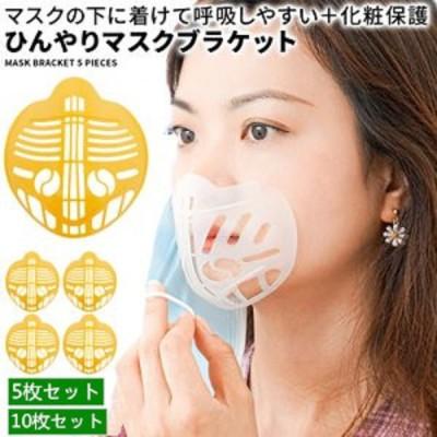 マスクブラケット マスクプラケット 5枚 シリコンブラケット メイク保護 マスクフレーム 洗って使える 息しやすい 定形 呼吸空間増やすい
