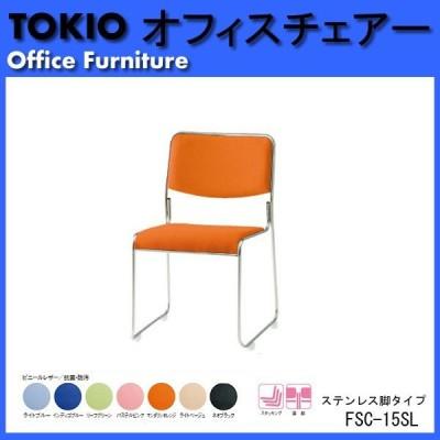 ミーティングチェア FSC-15SL W495xD540xH750mm ビニールレザー ステンレス脚タイプ 会議椅子 会議用イス 会議用いす オフィス家具