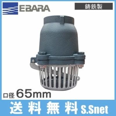 荏原ポンプ 鋳鉄製 フート弁 ねじ込み形 NFT-65エバラ フート弁 バルブ 仕切り弁 制水弁 配管部