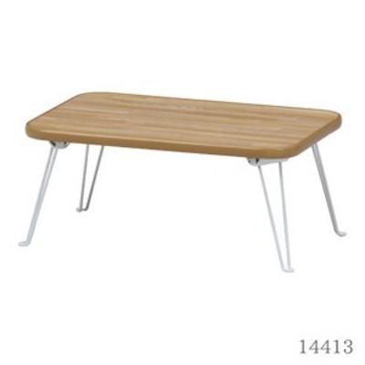 折りたたみ ローテーブル ちゃぶ台 ナチュラル 4サイズ展開 ちゃぶ台(幅75)ナチュラル/ホワイト CB-7550F-ナチュラル (14415) 【2ヶ