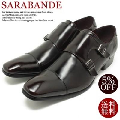 SARABANDE/サラバンド 7773 日本製本革ビジネスシューズ ロングノーズ・ダブルモンクストラップ ダークブラウンレザー※アドバン加工スリ