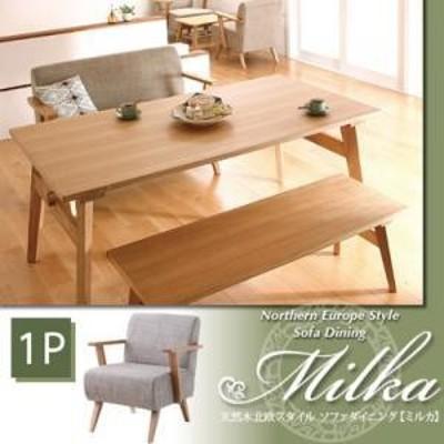 天然木北欧スタイル ソファダイニング Milka ミルカ ソファ(1P) ソファー 一人掛け