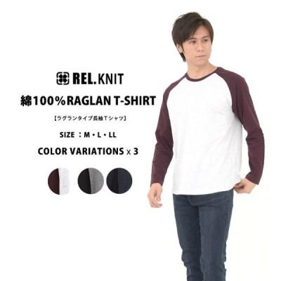 ラグラン 長袖 Tシャツ メンズ ネコポスにて送料無料 ティーシャツ さらっとした肌触り 綿100%