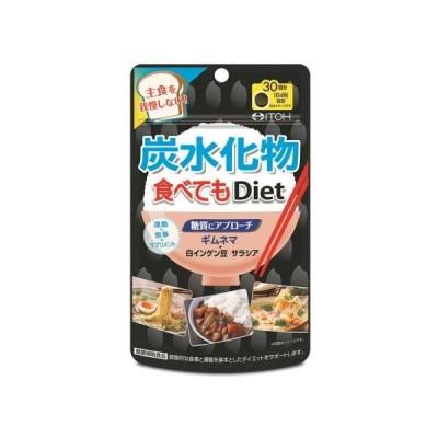 井藤漢方製薬 炭水化物食べてもDiet 30日分