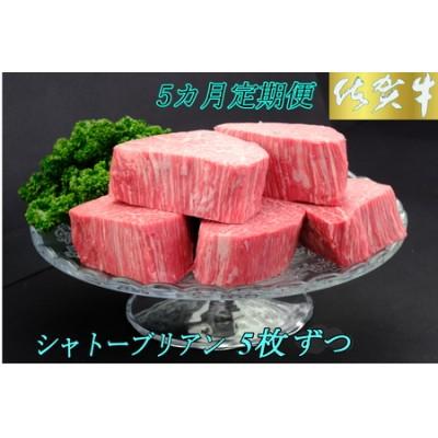 佐賀牛ヒレシャトーブリアン200g×5枚【5ヶ月連続定期便】 (H065120)