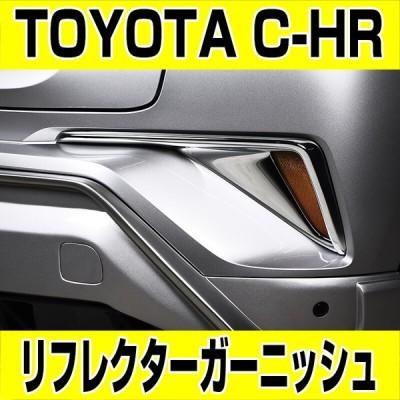 トヨタ C-HR BALSARINI リフレクターガーニッシュ クローム仕上げ 全車対応 【対応年式 2016/5〜】