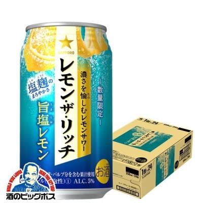 チューハイ 缶チューハイ 酎ハイ サワー サッポロ レモン・ザ・リッチ 旨塩レモン 350ml×1ケース/24本(024)『BSH』