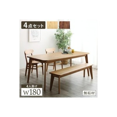 ダイニング/ 4点セット(テーブル+チェア2脚+ベンチ1脚) W180 天然木総無垢材 Madiarno マディアルノ