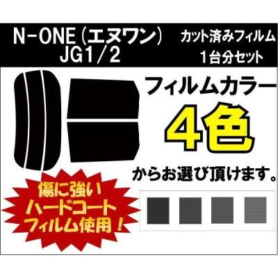 カーフィルム カット済み 車種別 スモーク N-ONE JG1・2 リアセット