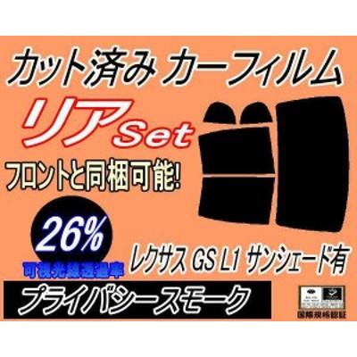 リア (b) レクサス GS L1サンシェード有 (26%) カット済み カーフィルム 車種別 AWL10 GRL10 GRL11 GRL15 GWL10 トヨタ