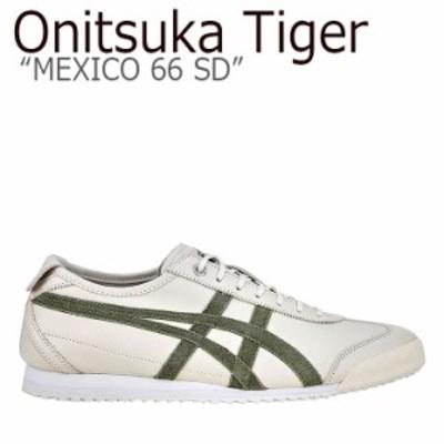 オニツカタイガー メキシコ66 スニーカー Onitsuka Tiger メンズ レディース MEXICO 66 SD メキシコ 66 1183A536-101 シューズ