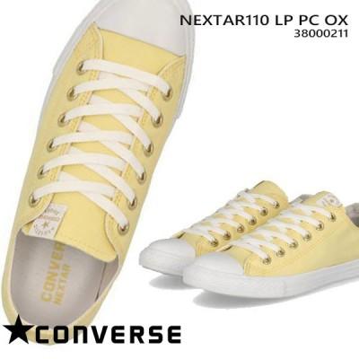 ◆CONVERSE レディース スニーカー ローカット コンバース NEXTAR110 LP PC OX  38000211 店頭 クリアランスセール
