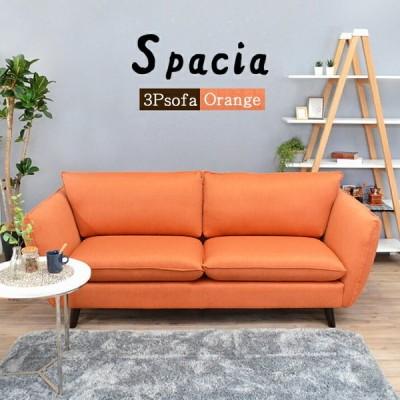 3人掛けソファー ソファー ファブリック Orange オレンジ ソファー シンプル 北欧 モダン オシャレ かわいい スペーシア