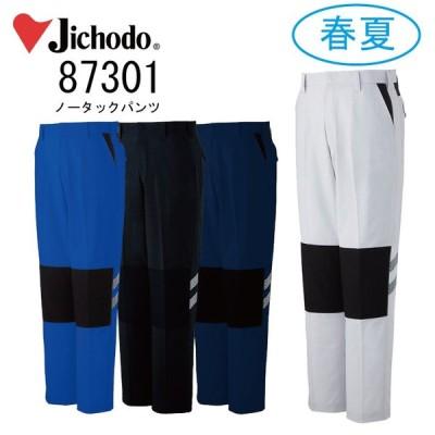 自重堂 Jichodo 87301 作業着 作業服 ノータックパンツ 春夏 ストレッチ 消臭 抗菌 帯電防止 コーデュラ 2020新商品