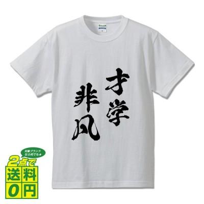 才学非凡 (さいがくひぼん) オリジナル Tシャツ 書道家が書く プリント Tシャツ ( 四字熟語 ) メンズ レディース キッズ