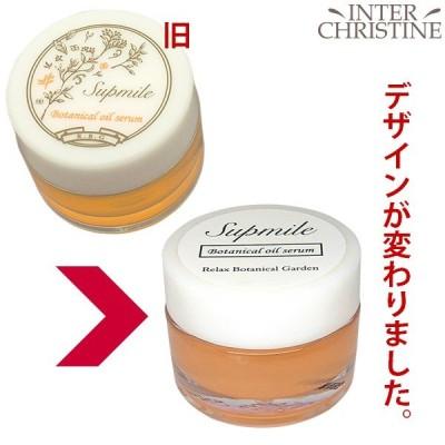 サプミーレ ボタニカルオイルセラム 8g スペシャルケア/敏感肌/乾燥肌/