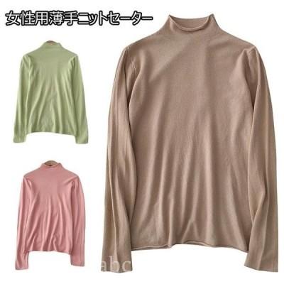 レディースニットセーター薄手ニットきめ細かいセーターストレッチ性女性トップス長袖TシャツニットTシャツシンプルカラバリ