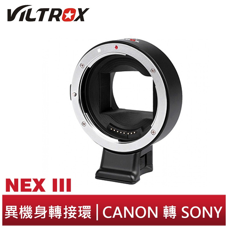 Viltrox 唯卓 EF-NEX III 異機身轉接環 CANON 轉 SONY 佳能鏡頭 轉 索尼微單 全畫幅