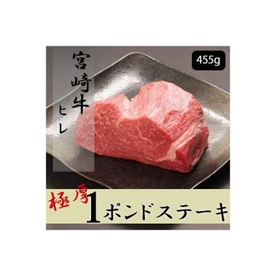 宮崎牛ヒレ1ポンドステーキ 455g