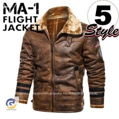 MA-1ジャケット フライトジャケット ジャンパー アウター メンズアウター ブルゾン  大きいサイズ ミリタリー ワッペン MA-1 防風 防寒