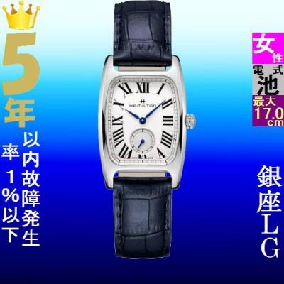 腕時計 レディース ハミルトン(HAMILTON) ボルトン(BOULTON) クォーツ 四角形 革ベルト シルバー/ホワイト/ネイビー色 162913321611
