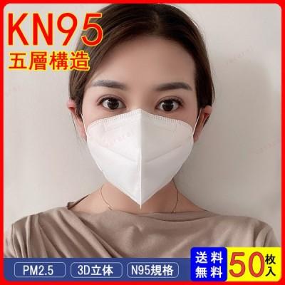 KN95マスク KN95 N95同等 50枚入夏用マスク   使い捨て 3D立体 5層構造   花粉 飛沫感染対策 大人サイズ 防塵マスク 送料無料 男女兼用