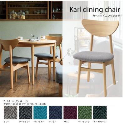 ダイニングチェア 木製 無垢 食卓 椅子 チェア ナチュラル家具 Karl dining chair F-38ヘリンボーン SWITCH スウィッチ