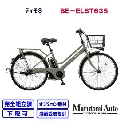 電動自転車 パナソニック ティモS 2020年モデル TIMO BE-ELSL635 マットオリーブ 26型 16.0Ah