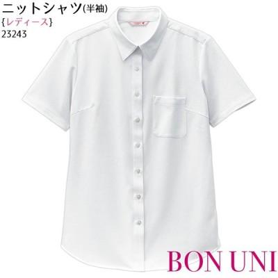 23243 半袖ニットシャツ 女性用 5号〜21号 大きいサイズ プチプラ 外食産業 接客 ビジネス ワイシャツ 制服 ユニフォーム BON UNI ボンユニ ボストン商会